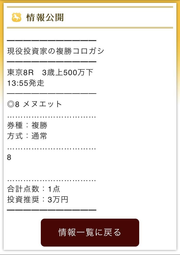 MAIN(メイン)11月3日無料予想複勝