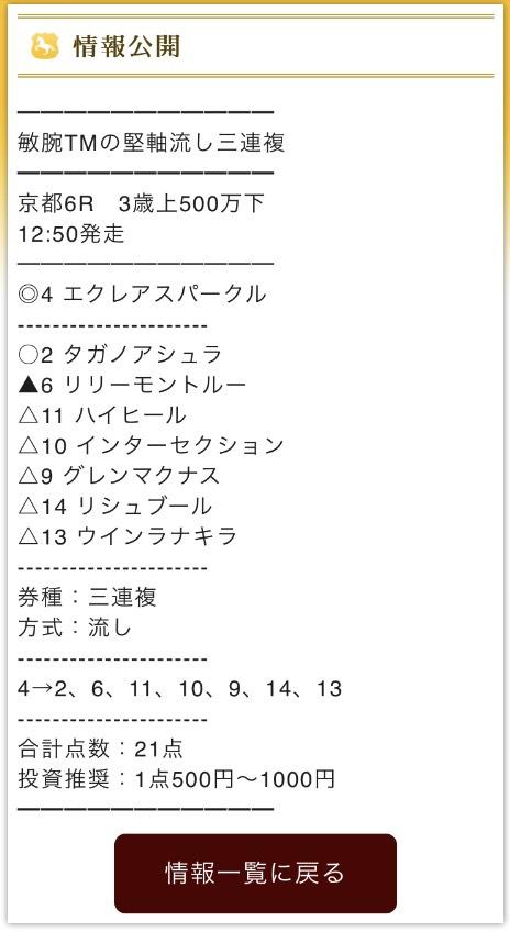 MAIN(メイン)11月4日無料予想三連複