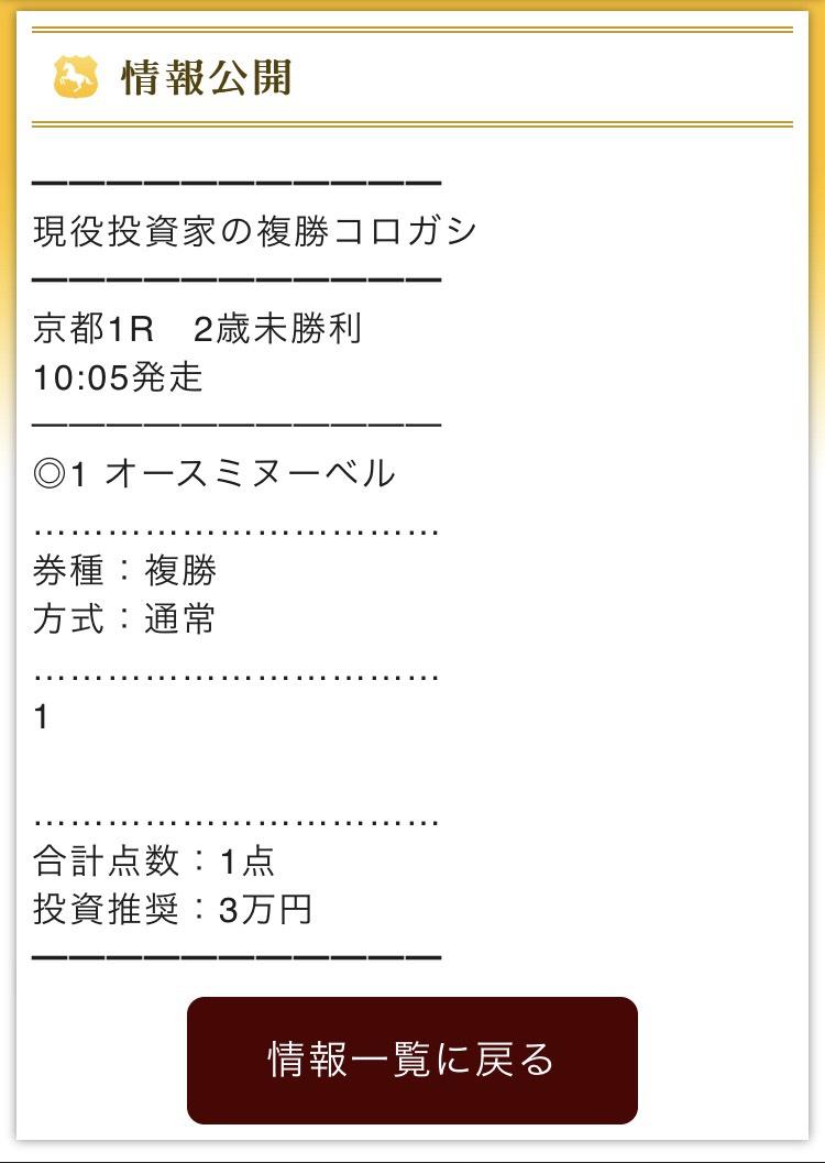 MAIN(メイン)11月10日無料予想複勝