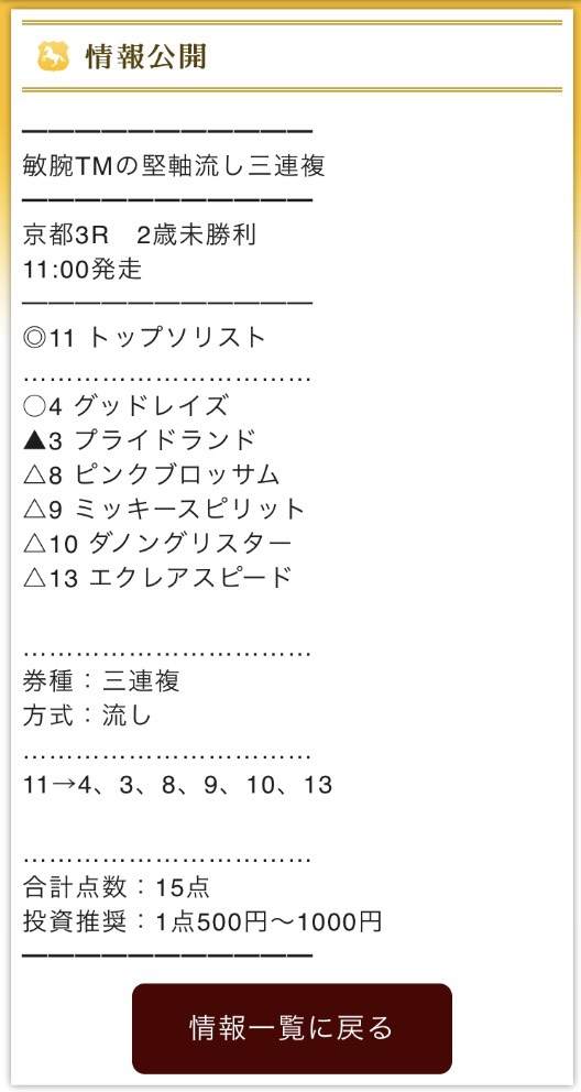 MAIN(メイン)11月10日無料予想三連複