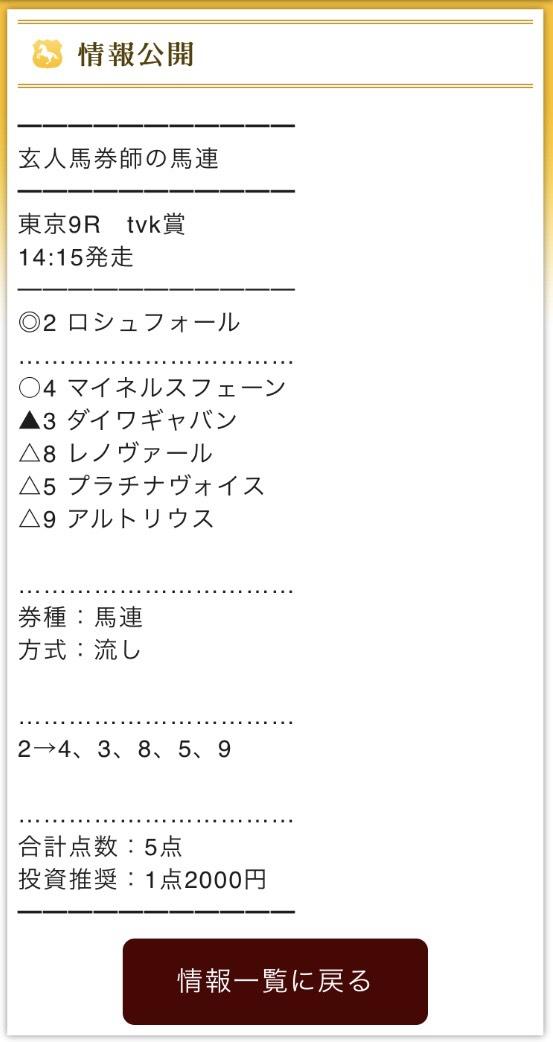 MAIN(メイン)11月11日無料予想馬連