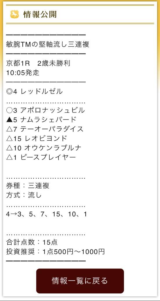 MAIN(メイン)11月17日無料予想三連複