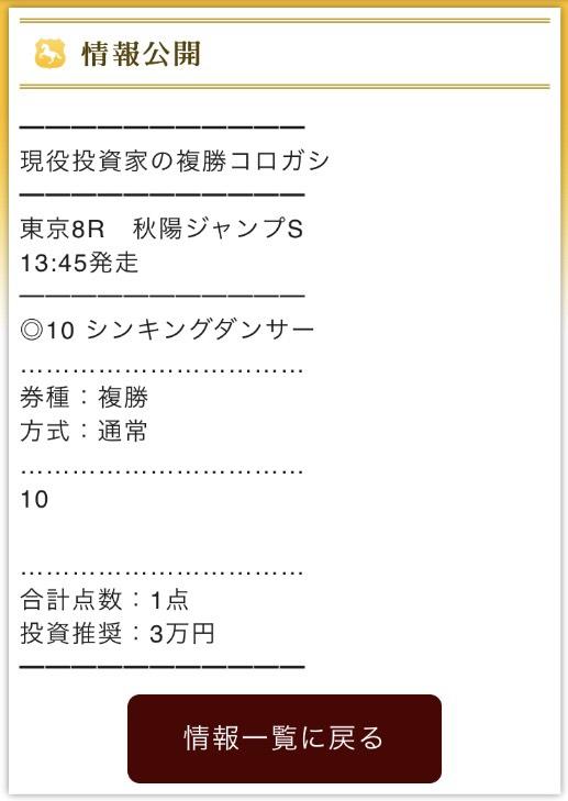 MAIN(メイン)11月17日無料予想複勝