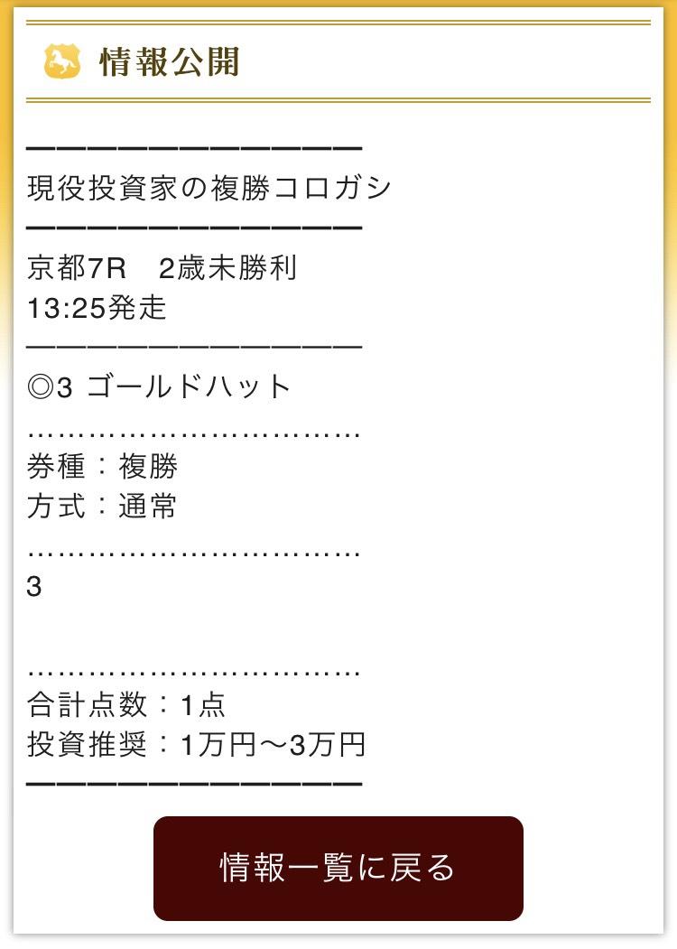 MAIN(メイン)11月18日無料予想複勝