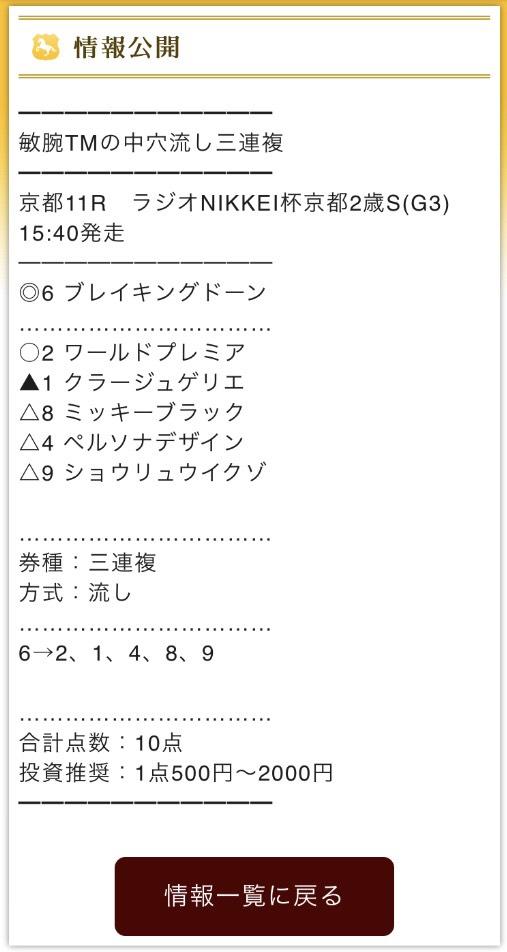 MAIN(メイン)11月24日無料予想三連複
