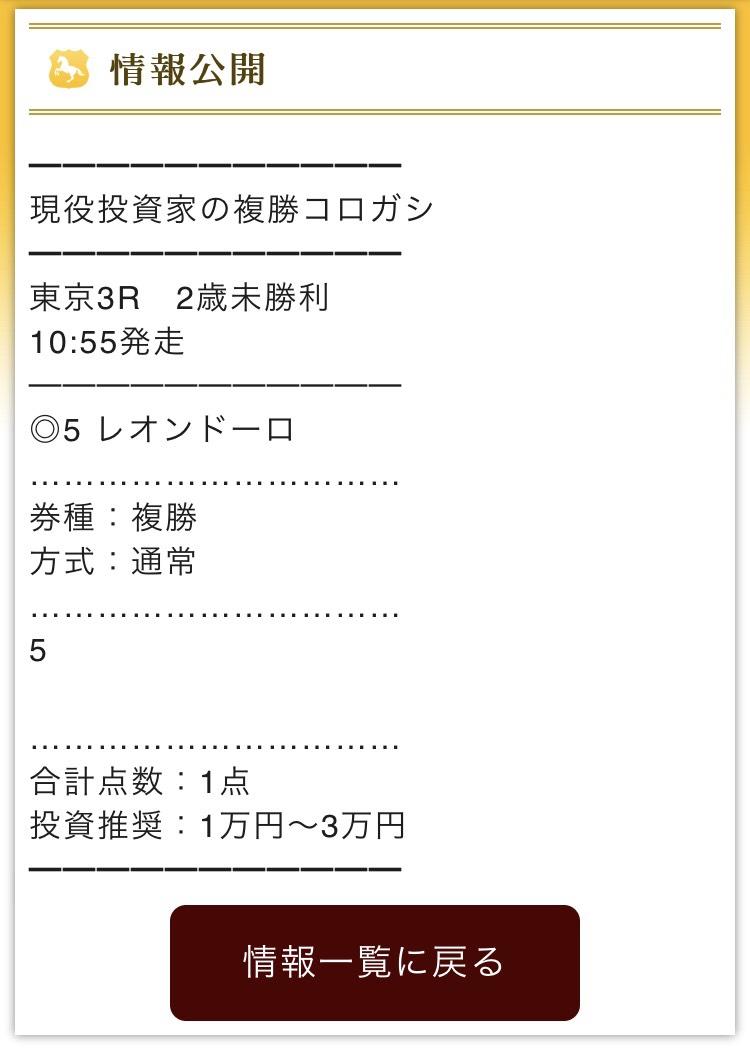 MAIN(メイン)11月25日無料予想複勝