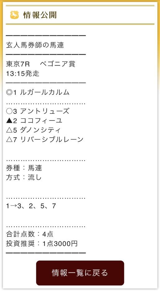 MAIN(メイン)11月25日無料予想馬連