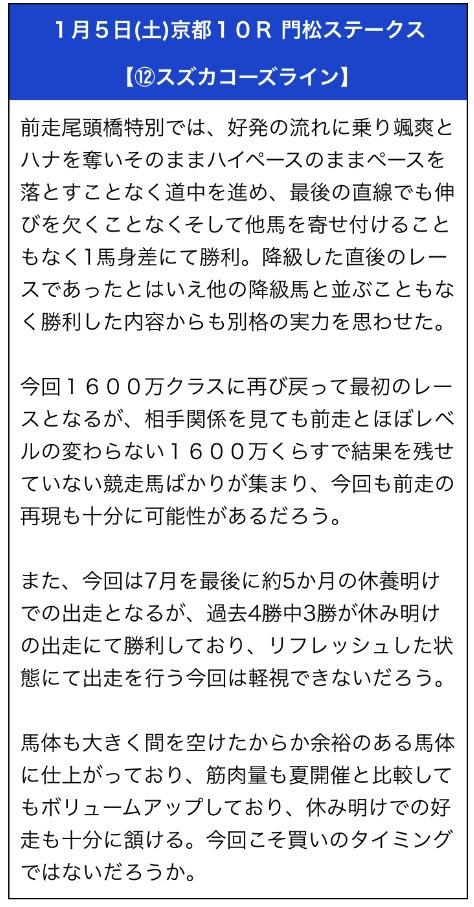 勝馬の栞1月5日無料予想