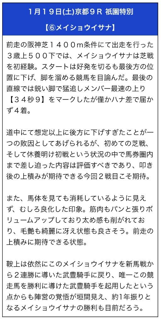 勝馬の栞1月19日無料予想