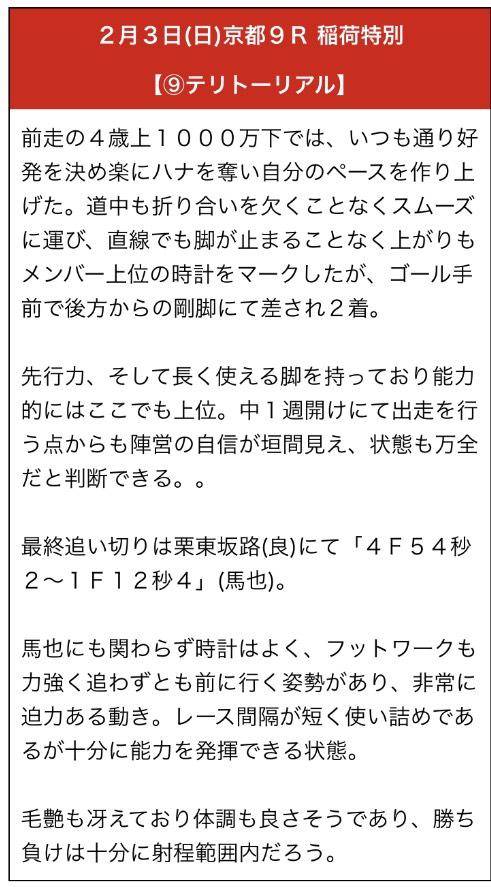 勝馬の栞2月3日無料予想