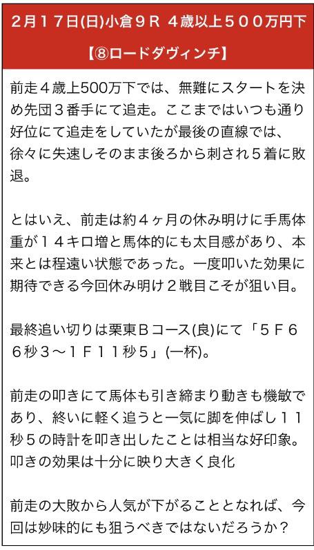 勝馬の栞2月17日無料予想