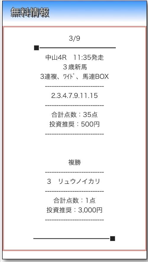 勝ち競馬(勝ちKEIBA)3月9日無料予想