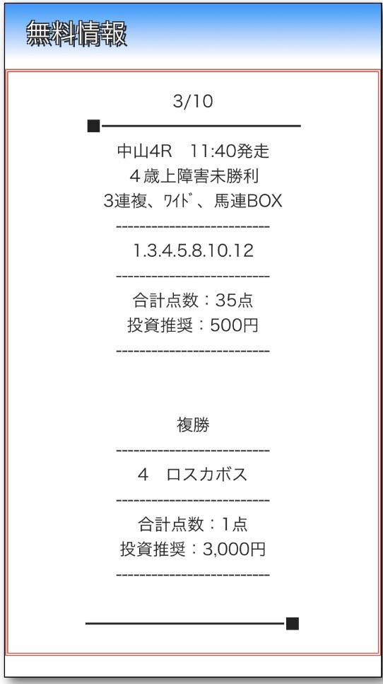 勝ち競馬(勝ちKEIBA)3月10日無料予想