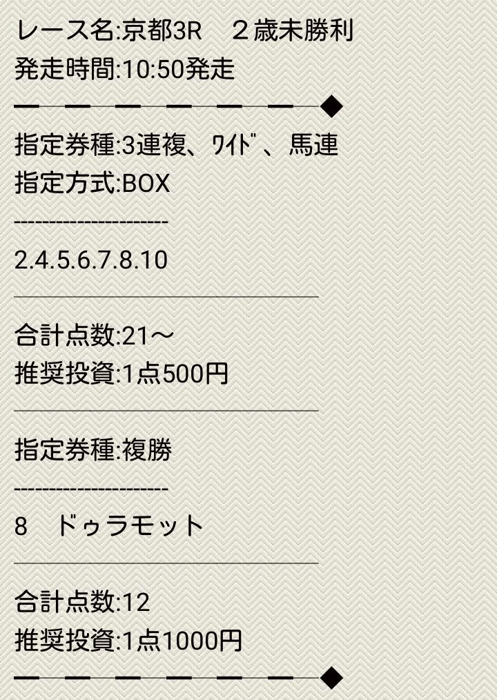 191027予想